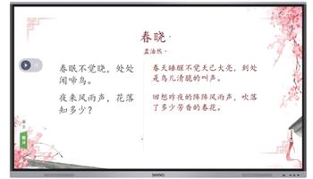 希沃·seewo教学交互设备 C系列