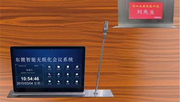 TendZone 17.3寸液晶触摸带话筒背面桌牌升降一体机