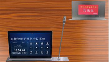 TendZone 15.6寸液晶触摸带话筒背面桌牌升降一体机