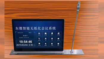 TendZone 21.5寸液晶触摸带话筒升降一体机