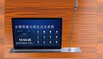 TendZone 15.6寸液晶触摸带话筒升降一体机