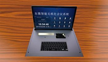 TendZone 17.3寸翻转带键盘鼠标触摸一体机