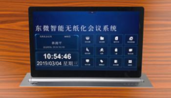TendZone 21.5寸液晶触摸升降一体机