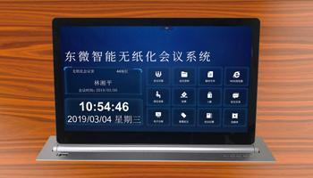 TendZone 18.4、18.5寸液晶触摸升降一体机