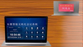 TendZone 17.3寸液晶触摸带背面桌牌升降一体机
