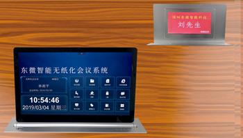 TendZone 15.6寸液晶触摸带背面桌牌升降一体机