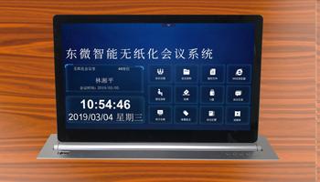 TendZone 17.3寸液晶触摸升降一体机