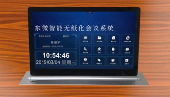 TendZone 15.6寸液晶触摸升降一体机