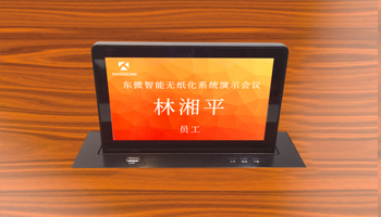 TendZone 7寸双面升降式电子桌牌