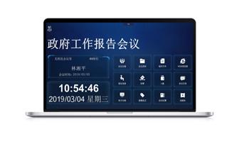 TendZone PMS-6001-S必威体育备用网址官方会议系统终端软件