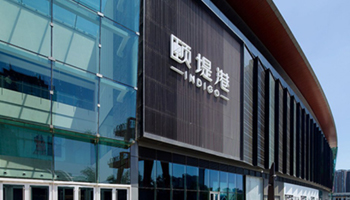 <b> 颐堤港(INDIGO)商业中心</b>