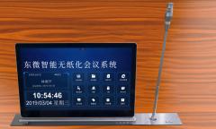 TendZone 18.4、18.5寸液晶触摸带话筒升降一体机